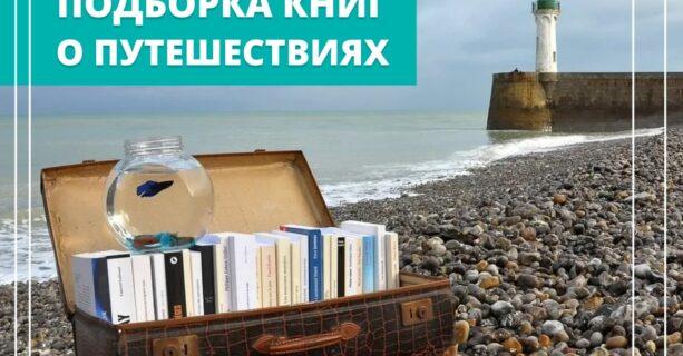 Подборка книг о путешествиях