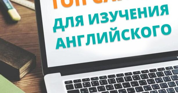 ТОП сайтов для изучения английского