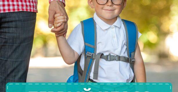 Идем в первый класс без стресса для всей семьи