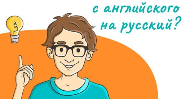 Как перевести текст с английского на русский?